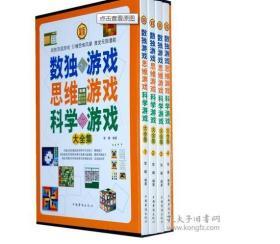 正版     数独游戏思维游戏科学游戏大全集     90226H