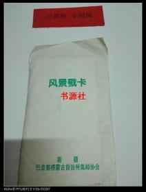 风景戳片21枚--新疆巴音郭楞蒙古自治州集邮协会