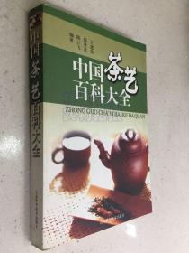 中国茶艺百科大全