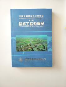 中国交通建设五大员教材 第七册 路桥工程材料员