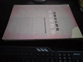 民族语文研究情报资料集(8)【第八集】