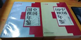 中国围棋年鉴.1997年版+1998年版