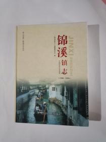 锦溪镇志(1988-2006)有光碟