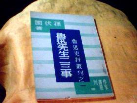 鲁迅先生二三事(鲁迅史料丛刊之一)中华民国34年1版