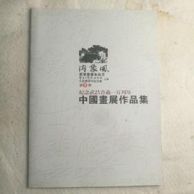 《纪念武昌首义一百周年中国画展作品集》(内象风2011年第5期)