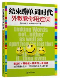 结束蹦单词时代:外教教你用连词