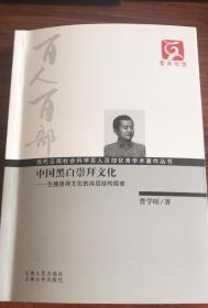 中国黑白崇拜文化:生殖崇拜文化的深层结构探索