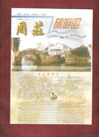 周庄旅游图