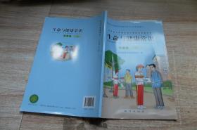 生命与健康常识  九年级 全一册