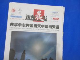 新闻晨报/2019年3月20日 头条:共享单车押金当天申请当天退