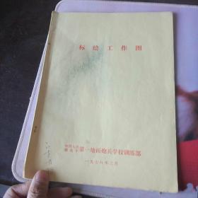 标会工作图  有毛主席语录