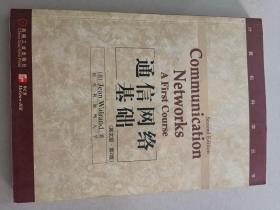 通信网络基础:英文版,第2版