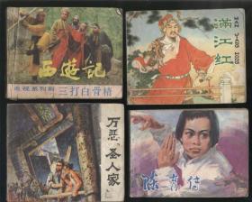滿江紅(1984年1版3印)品相見描述。2019.1.4日上
