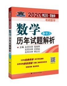 2020年李正元·范培华考研数学数学历年试题解析.数学三