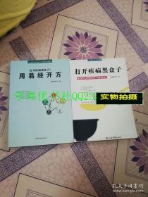《打开疾病黑盒子》和《打开疾病黑盒子2:用易经开方》【共两册合售】