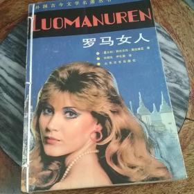 罗马女人   外国古今文学名著丛书