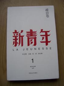 新青年 1.(政冶卷)16开.河南文艺出版社.品相特好.【16开--21】