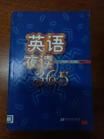 英语夜读365