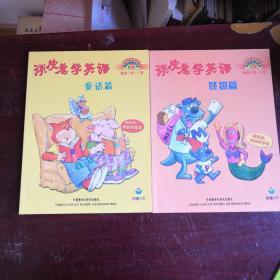顽皮鬼学英语(童话篇、怪物篇)2本合售