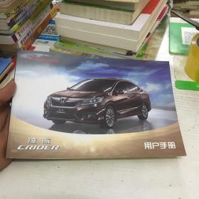 广汽HONDA 凌派用户手册
