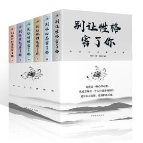 优雅女人枕边书(全六册)