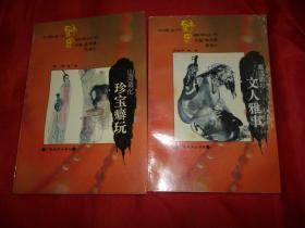 中国古代野史精华丛书--山河造化珍宝癖玩、高洁青衫文人雅事【两本】