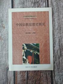 中国宗教思想史新页