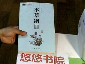 中华国学百部:本草纲目