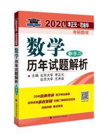 2020年李正元·范培华考研数学数学历年试题解析.数学二