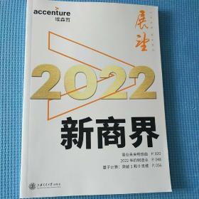 新商界/新商界2022