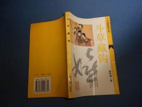 斗草藏钩:中国游戏文化