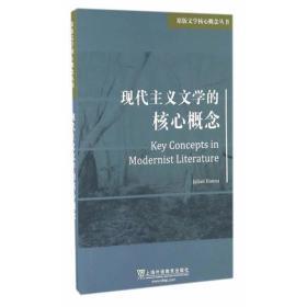 原版文学核心概念丛书:现代主义文学的核心概念