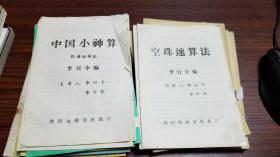 沈阳电视讲座教材:中国小神算 空珠速算法 倍数速算法 口算新编