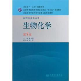 生物化学(第七版)姚文兵