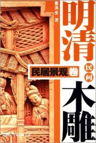 明清民间木雕——民居景观卷
