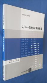 c/c++ 程序设计案例教程(样书)