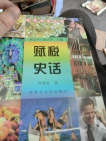 百科耡话文库,签赠本