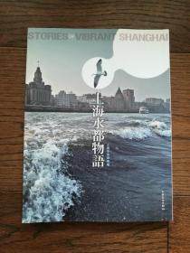 《上海水都物语 》