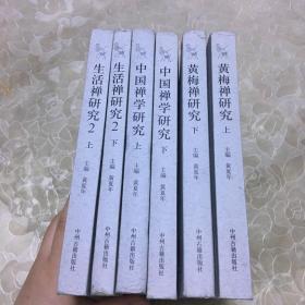黄梅禅研究(上下)中国禅学研究(上下)生活禅研究2(上下)3卷6册合售