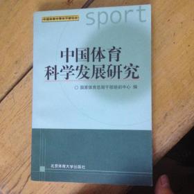 中国体育中青年干部论丛:中国体育科学发展研究
