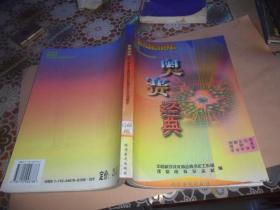 奥赛经典:中学生国际学科奥林匹克竞赛典藏本 (16开  正版原版现货 )