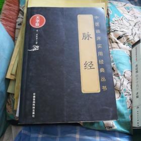 脉经(中医临床实用经典丛书大字版)