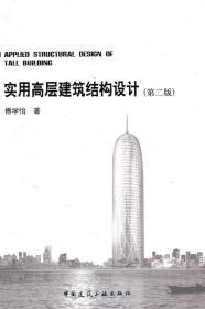 实用高层建筑结构设计(第2版)(精) 正版 傅学怡  9787112119868