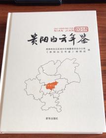 贵阳白云年鉴.2018
