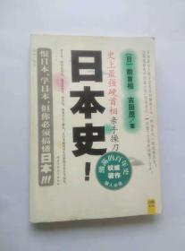 史上最强硬首相亲手操刀:日本史(激荡的百年史2010年2版1印 插图本)