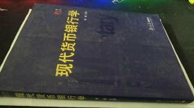 现代货币银行学 李敏 复旦大学出版社