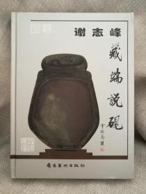 谢志峰藏端说砚