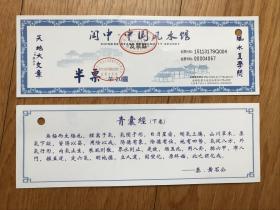 参观卷<阆中中国风水馆>(中国仅此一家)