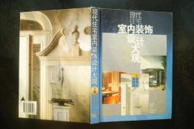 现代住宅室内装饰设计大观【下册】