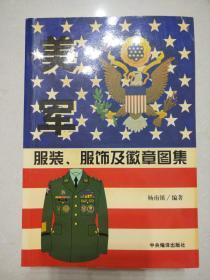 美军服装、服饰及徽章图集